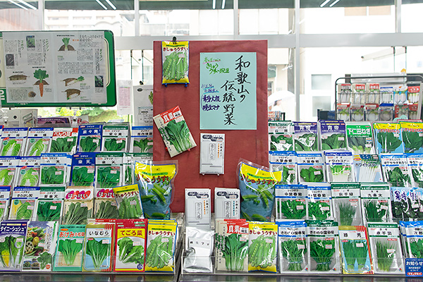 紀州伝統野菜の売り場